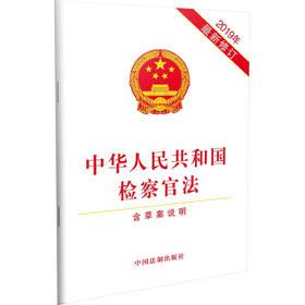 中华人民共和国检察官法:含草案说明(2019年最新修订)