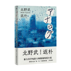 返朴 暴力美学电影大师北野武挑战纯爱小说