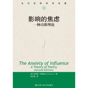 影响的焦虑:一种诗歌理论