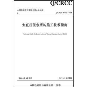 大直径泥水盾构施工技术指南 Q/CRCC 33301-2018