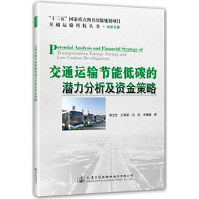 交通运输节能低碳的潜力分析及资金策略