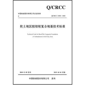 软土地区胶结桩复合地基技术标准 Q/CRCC 23301-2018