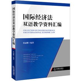国际经济法双语教学资料汇编:英文