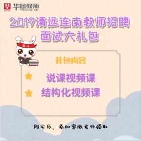 2019年清远连南教师招聘面试大礼包