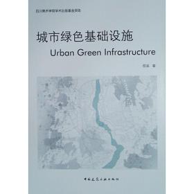 城市绿色基础设施