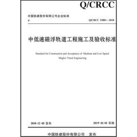 中低速磁浮轨道工程施工及验收标准 Q/CRCC 33801-2018