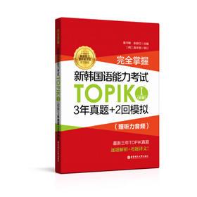 完全掌握.新韩国语能力考试TOPIKⅠ(初级)3年真题十2回模拟(赠听力音频)