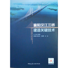 襄阳汉江三桥建造关键技术
