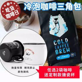 [袋泡冷萃咖啡]冷萃(中南美风味)/奶萃(云南风味)/黑糖拿铁 买两袋送搪瓷杯 数量有限先到先得