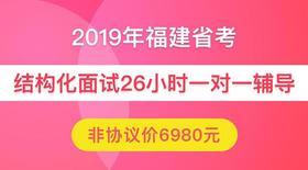 【非協議班】2019年安徽省公務員面試26小時一對一