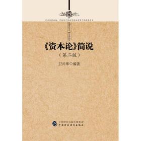 《资本论》简说(第二版)