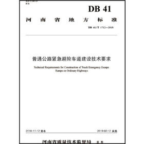 普通公路紧急避险车道建设技术要求 DB 41/T 1712-2018