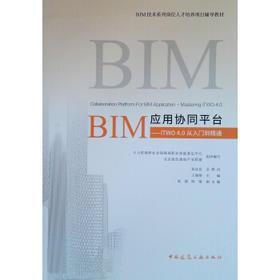 BIM应用协同平台:iTWO 4.0从入门到精通