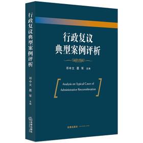 行政复议典型案例评析