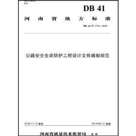 公路安全生命防护工程设计文件编制规范 DB 41/T 1711-2018