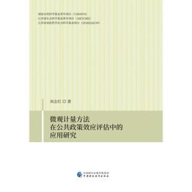 微观计量方法在公共政策效应评估中的应用研究