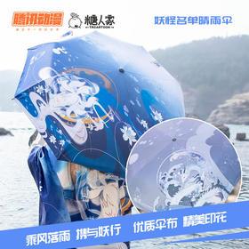腾讯动漫官方 妖怪名单 乘风落雨晴雨伞 1m*1m 碰击布 黑胶涂装