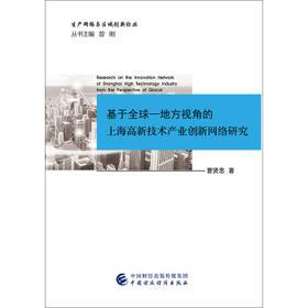 基于全球--地方视角的上海高新技术产业创新网络研究
