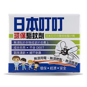 【夏季必备 驱蚊神器】日本天然环保驱蚊液