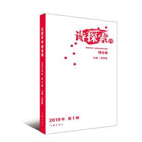 诗探索.13(全2册)