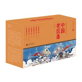 中国老故事.成语故事(全6册)