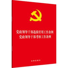 党政领导干部选拔任用工作条例 党政领导干部考核工作条例