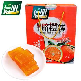 信丰脐橙糕908g礼盒装