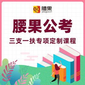 2019江西三支一扶笔试全程优享班