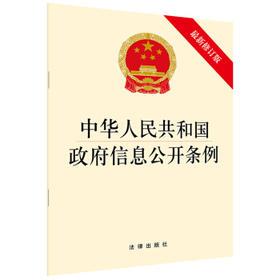 中华人民共和国政府信息公开条例(最新修订版)