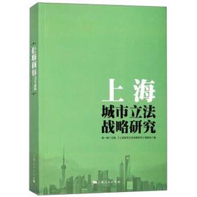 上海城市立法战略研究