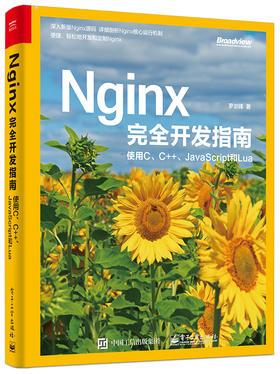 《Nginx完全开发指南》