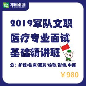 2019军队文职招录考试专业面试基础精讲班