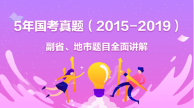 5年国考真题(2015-2019年)
