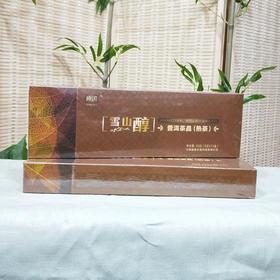 醇润 雪山醇 普洱茶晶 熟茶 50克(5克*10盒)方便快捷