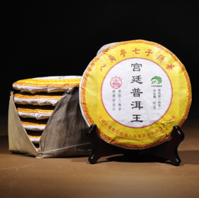 八角亭 云南普洱茶 2017年 宫廷普洱王 熟茶 357克/饼