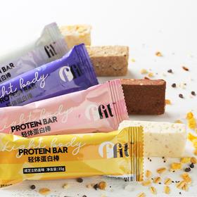 【代餐必备】FFit轻体蛋白棒 低卡无蔗糖 乳清蛋白网红饱腹 好吃健康