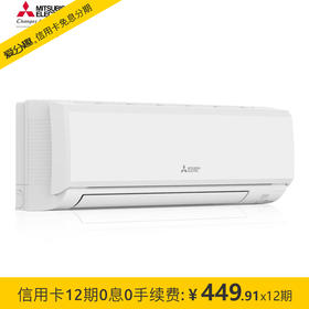 三菱(Mitsubishi)大1.5匹 2级能效 变频 壁挂式家用冷暖空调 MSZ-RFJ12VA 白色