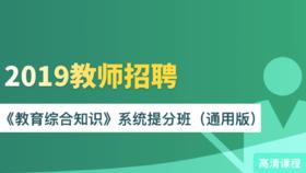 2019年河北省直事业单位考试--教育类师业有成套餐
