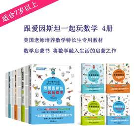 跟爱因斯坦一起玩数学(全4册)7-12-15岁青少年思维全脑开发图书籍中小学生课外书趣味数学益智游戏
