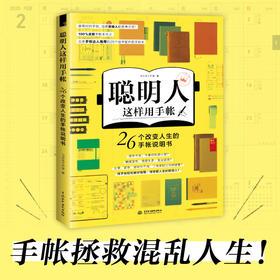 飞乐鸟图书 聪明人这样用手帐 26个改变人生的手账说明书