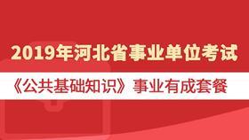 2019年河北省事业单位考试《公共基础知识》事业有成套餐