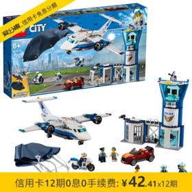 乐高 LEGO 城市组系列City空中特警基地6岁+ 60210 儿童玩具