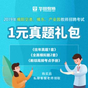 2019年揭阳空港、产业园、揭东教师招聘考试1元真题礼包