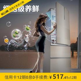 卡萨帝(Casarte)三门冰箱变频风冷无霜360升家用 细胞级养鲜红外恒温 BCD-360WDCL
