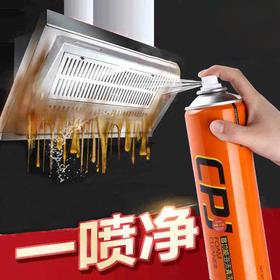 【污渍自动跑光】一喷溶解各种污垢,不用费力擦,多功能清洁泡泡 免水洗  深层清洁  方便快捷 买就送魔力擦+毛巾