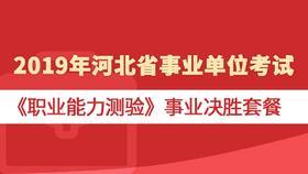 2019年河北省事业单位考试《职业能力测验》事业决胜套餐