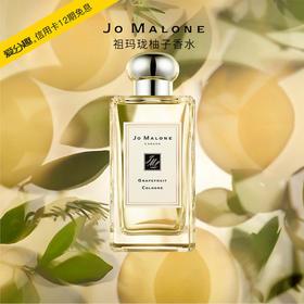 Jo Malone 祖玛珑 柚子香水