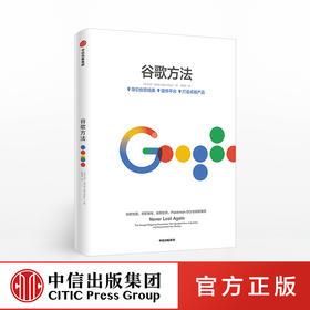 谷歌方法 比尔基尔迪 著 《重新定义公司》《重新定义团队》 谷歌三部曲中信出版社图书 正版书籍