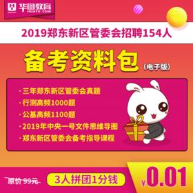 2019郑东新区管委会备考资料包