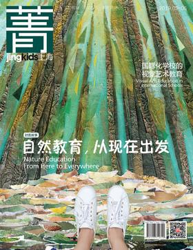 菁kids 上海 2019年5月刊-6月刊